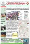 gazeta-nr4-2005