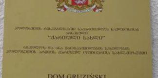 Dom Muzeum Gruzińskich Oficerów Wojska Polskiego